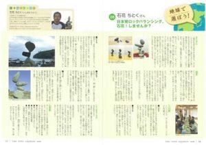 鳥羽水族館定期刊行誌 TOBA SUPER AQUARIUM(PDF)